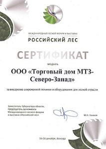 Российский лес 2020 4